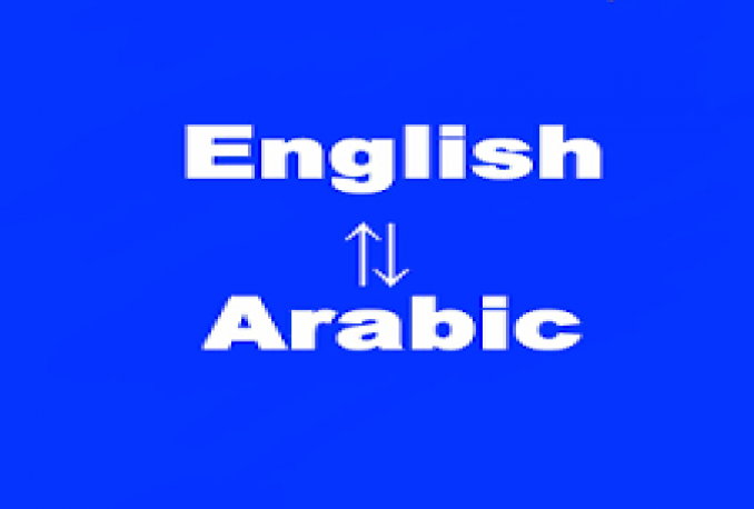 translate from english to arabic or from arabic to english