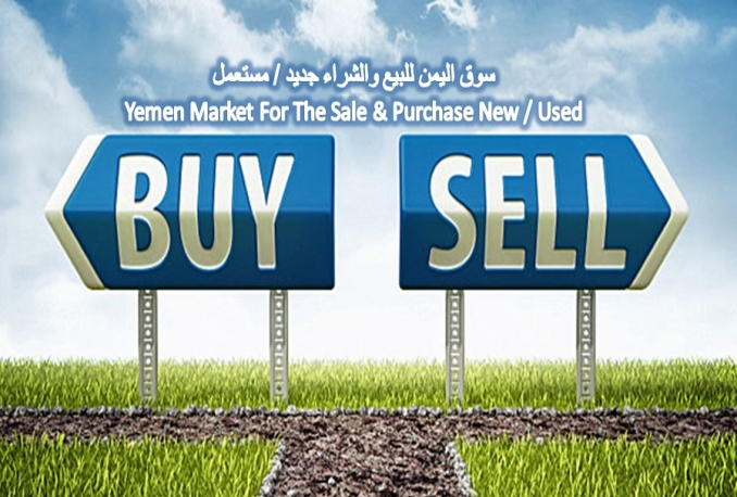 A group named Yemen market for sale and purchase new user contains 16250 members.
